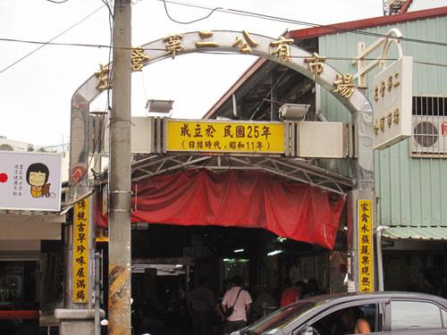 高雄復古黃色小鴨輕旅行-左營第二市場0.jpg