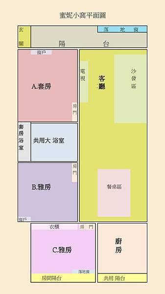 2013蜜妮小窩平面圖.jpg