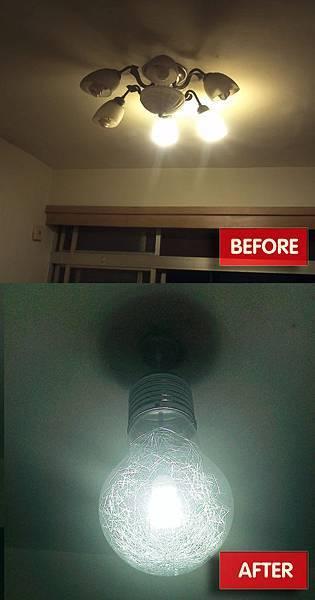 客廳換放大版燈泡