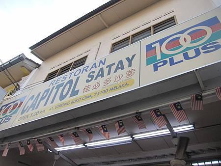 馬來西亞麻六甲美食-加必多沙嗲朱律火鍋-0_1.JPG