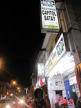 馬來西亞麻六甲美食-加必多沙嗲朱律火鍋-0_18.JPG