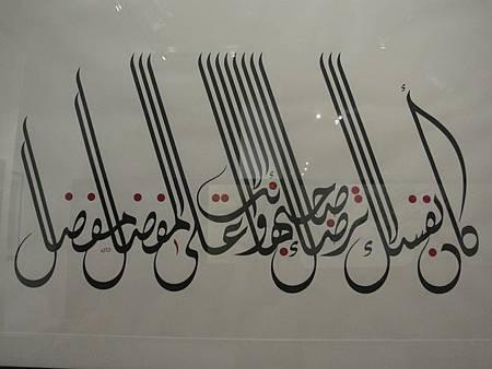 馬來西亞吉隆坡-【伊斯蘭藝術博物館】Islamic Arts Museum 清真餐廳與伊斯蘭紀念品_6.JPG