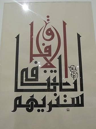 馬來西亞吉隆坡-【伊斯蘭藝術博物館】Islamic Arts Museum 清真餐廳與伊斯蘭紀念品_7.JPG