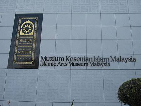 馬來西亞吉隆坡-【伊斯蘭藝術博物館】Islamic Arts Museum 清真餐廳與伊斯蘭紀念品_70.JPG