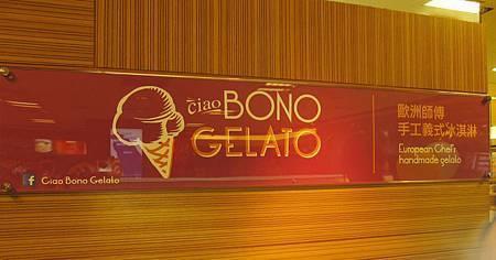 高雄台南義式冰淇淋-【ciao bono gelato】.JPG