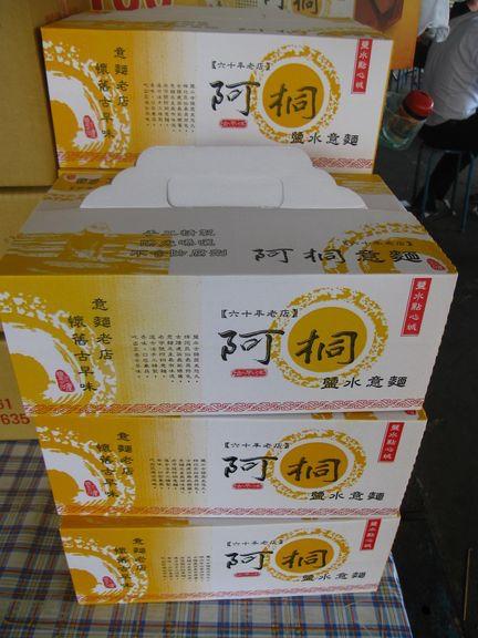 台南鹽水阿桐意麵3.JPG