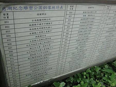 台灣美景-桃園慈湖蔣公雕塑公園_1.JPG