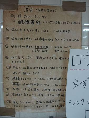 201405參訪大阪港南造型高校 赴日教育旅行_14.JPG