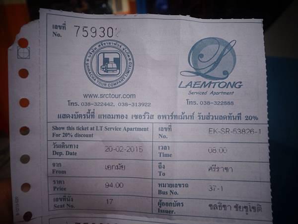 201502春節-泰國曼谷行_736.JPG