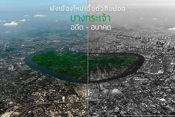 曼谷最後一塊綠色淨土Bang Krachao
