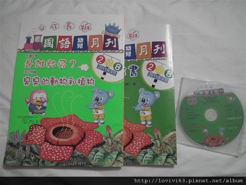 國語幼兒月刊