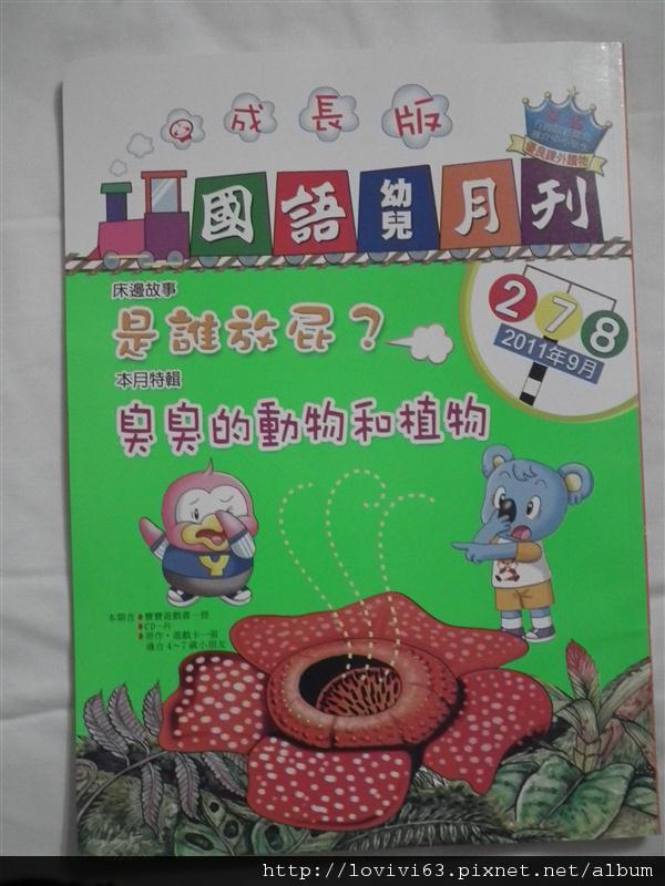 國語幼兒月刊成長版