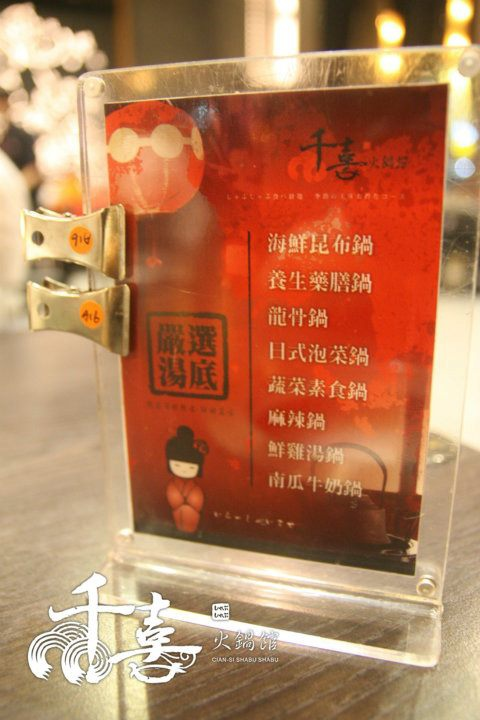 千喜火鍋館3