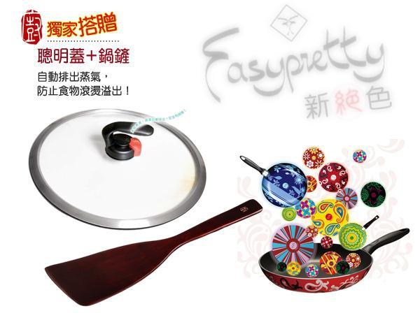 《義廚寶》新絕色32cm平底鍋14.jpg