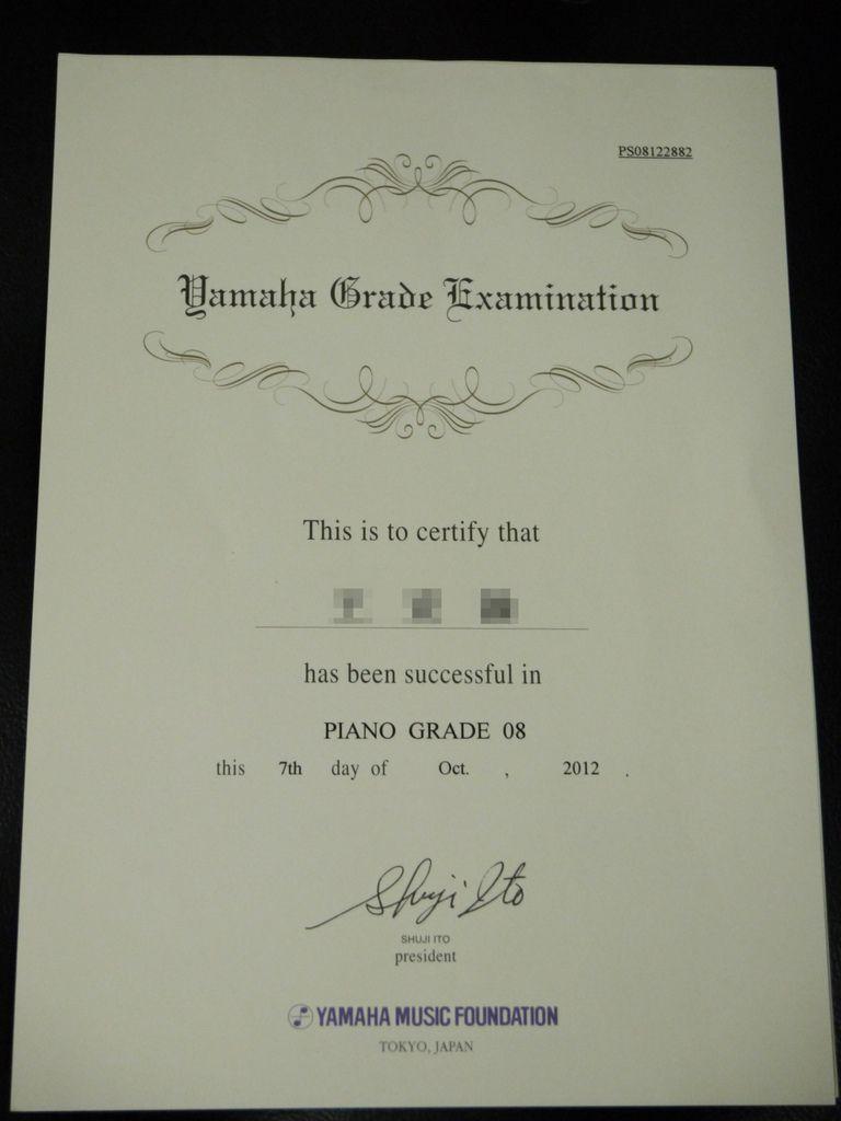 山葉鋼琴8級檢定通過