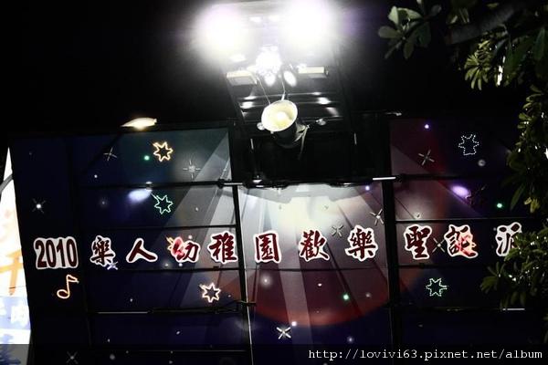 2010樂人幼稚園聖誕晚會