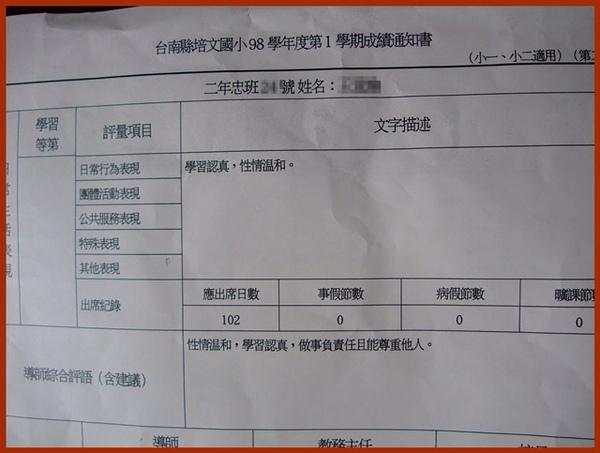 成績單3.JPG