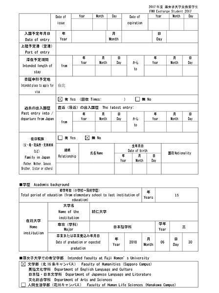 入學願書2.png