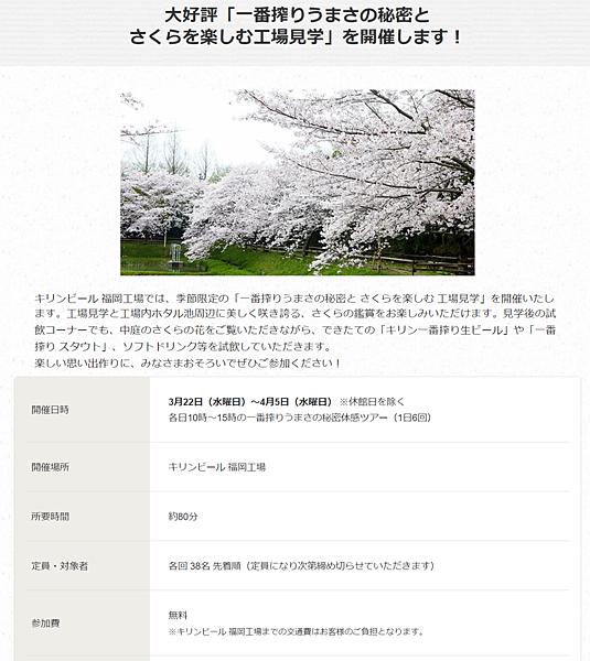 賞花預約1.png