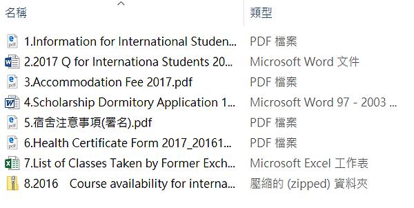 交換_入學資料包.png