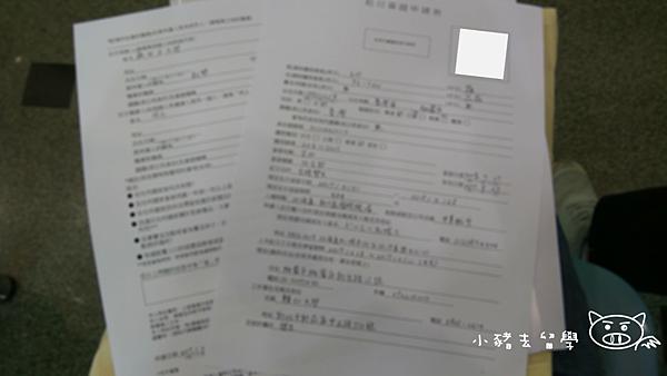 申請表.png