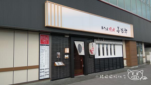 仙台啤酒4.png