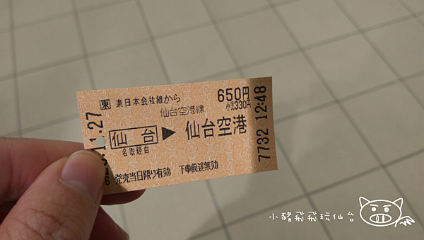仙台機場1.png