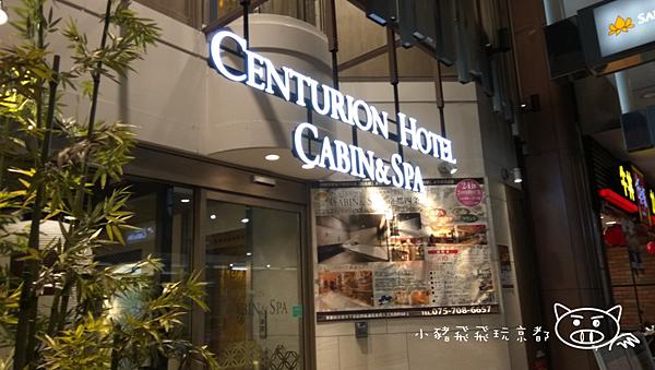 百夫長膠囊旅館1