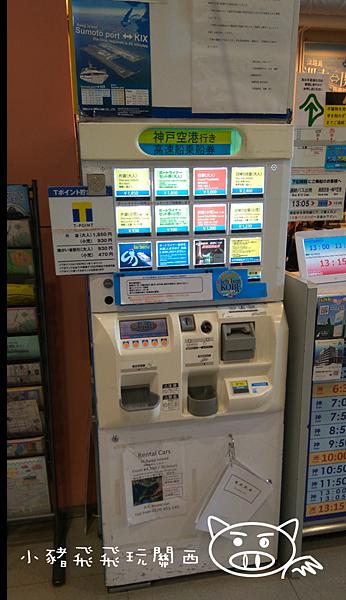 神戶渡輪3
