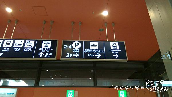 神戶渡輪1