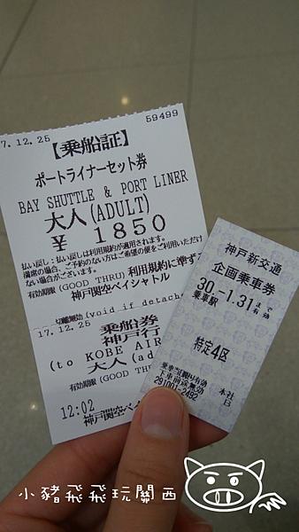 神戶渡輪4