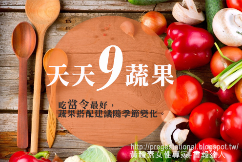 天天早餐配合一日9蔬果 6個月助好孕