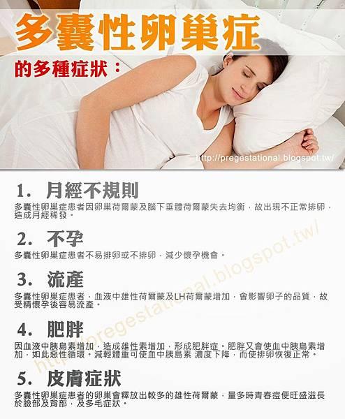 多囊性卵巢症的多種症狀:.jpg