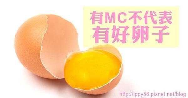 有mc不等於有好卵子