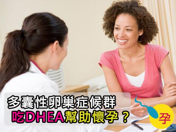 「多囊性卵巢症候群」不可以吃DHEA幫助懷孕?