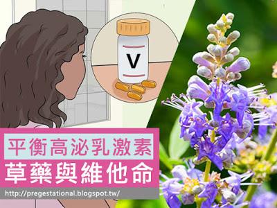 平衡高泌乳激素的天然草藥與維他命