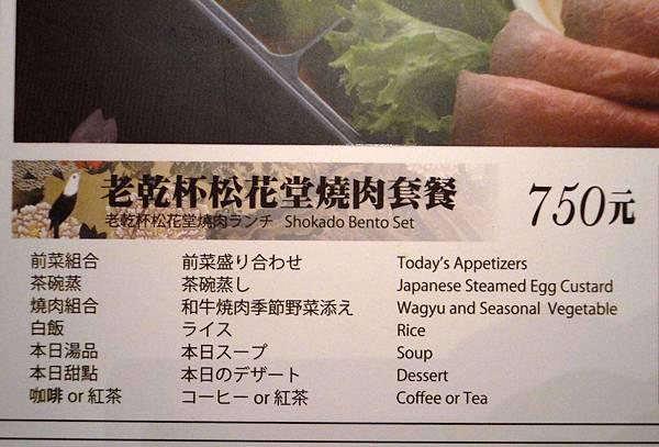 午餐menu5