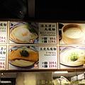 丸龜製麵 ~ menu 1