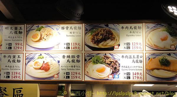 丸龜製麵 ~ menu 2