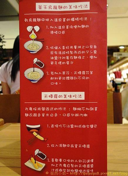 丸龜製麵 ~ 食用說明 1