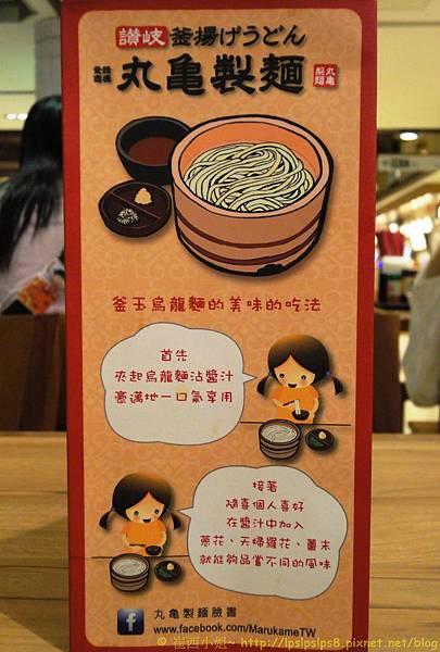 丸龜製麵 ~ 食用說明 2