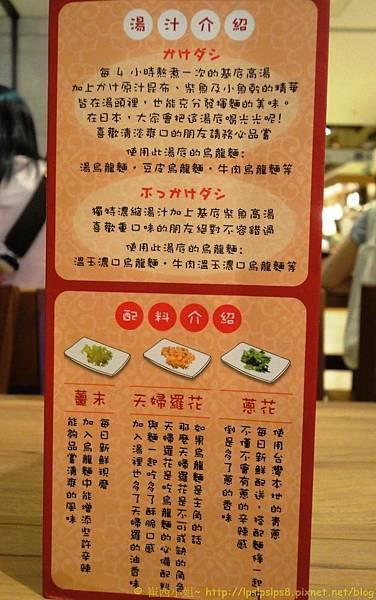 丸龜製麵 ~ 食用說明 3