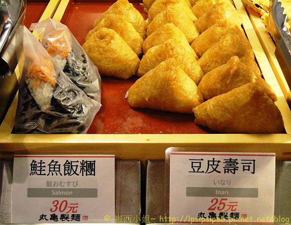 丸龜製麵 ~三角飯糰 1