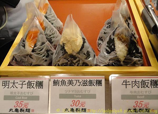 丸龜製麵 ~三角飯糰 2