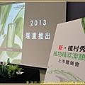 植物精萃潔顏油~slideshow