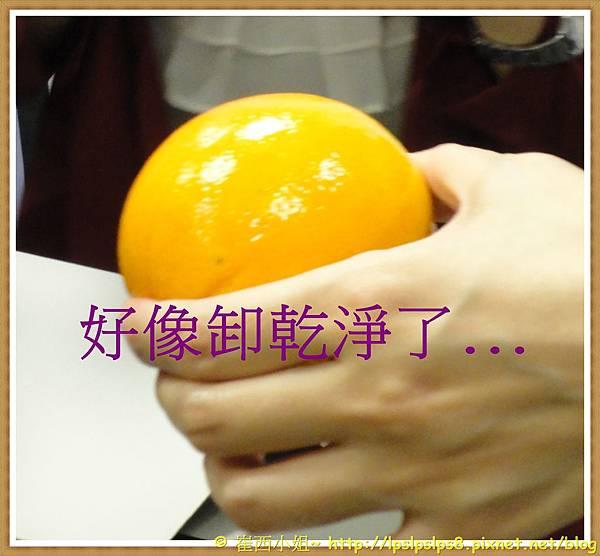 植物精萃潔顏油~橘子用卸妝乳清潔完成