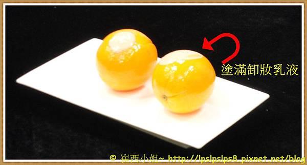 植物精萃潔顏油~橘子抹上卸妝乳
