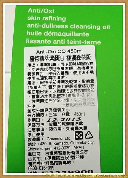 植物精萃潔顏油 中文標籤