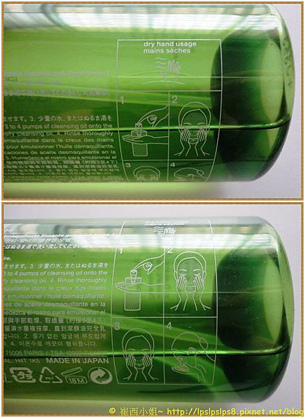 植物精萃潔顏油 瓶身使用圖示