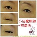 眼線變化 1